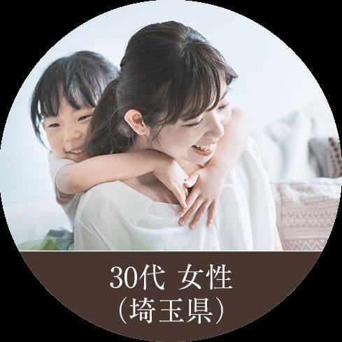 30代 女性 (埼玉県)
